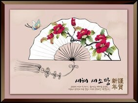 Chinesestyle Ink Auspicious New Year 17