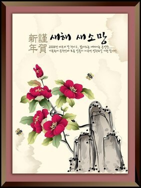 Chinesestyle Ink Auspicious New Year 13