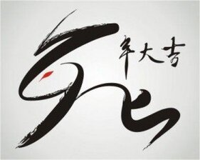 Stock Illustration: chinese calligraphy for the year of rabbit