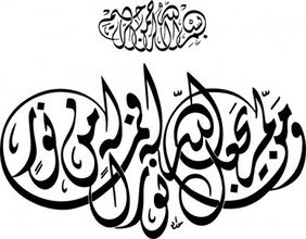 Islamic Calligraphy Allah Light