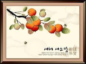 Chinesestyle Ink Auspicious New Year 12