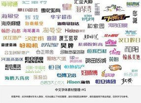 Chinese Font Design 1 Station The Cool Download Classification