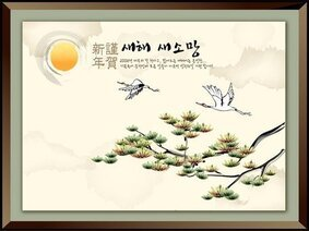Chinesestyle Ink Auspicious New Year 14