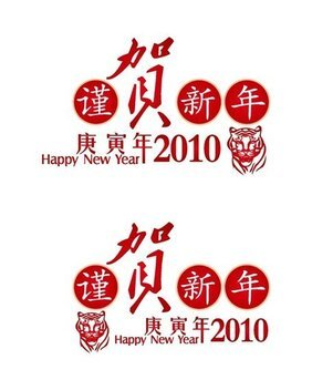 2010 Year of the Tiger-date and practical