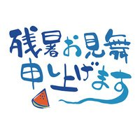 summer greeting with brush calligraphy strokes