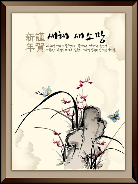 Chinesestyle Ink Auspicious New Year 18