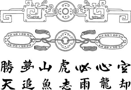 The Five Chinese Classical