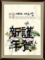 Chinesestyle Ink Auspicious New Year 20