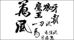 Calligraphy Chinese, calligraphy