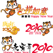 New Year's lovely tiger