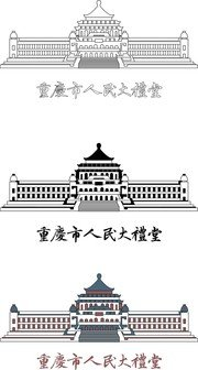 Chongqing Municipal Auditorium Line Draft Color Font
